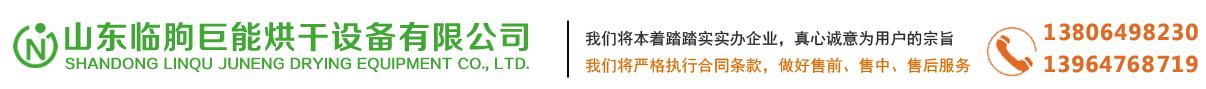 山东临朐巨能烘干设备有限公司