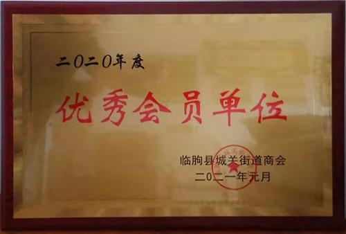 山东临朐巨能烘干设备有限公司被评为优秀会员单位