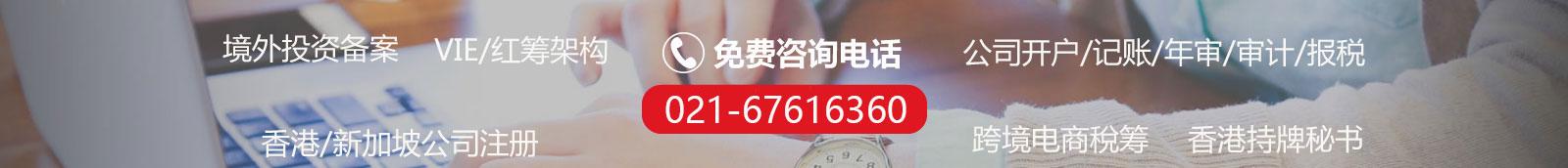 香港公司注册,境外投资备案
