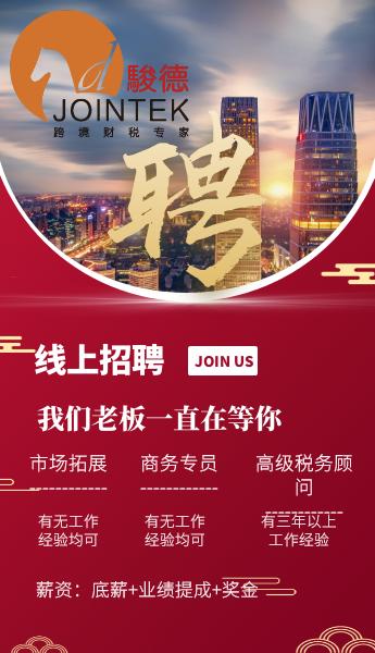 骏德集团受邀电子烟协会作为跨境财务专家出席规范发展宣贯会: