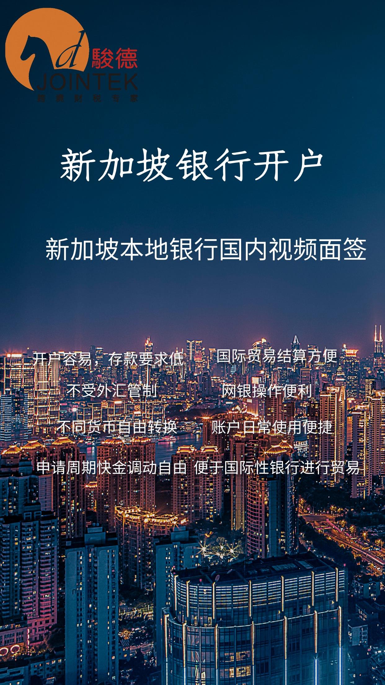 疫情下骏德集团成功协助国内客户办理香港身份