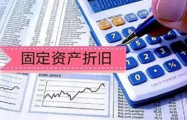 2021会计政策——固定资产和折旧