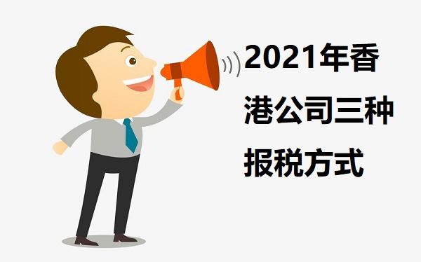 2021年香港公司三种报税方式