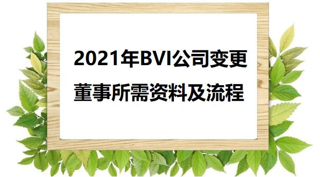 2021年BVI公司变更董事所需资料及流程