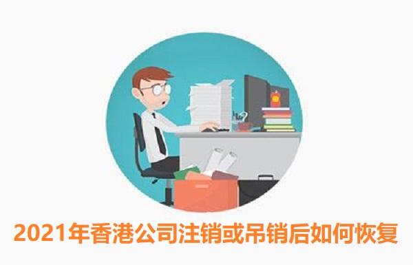 2021年香港公司注销或吊销后如何恢复