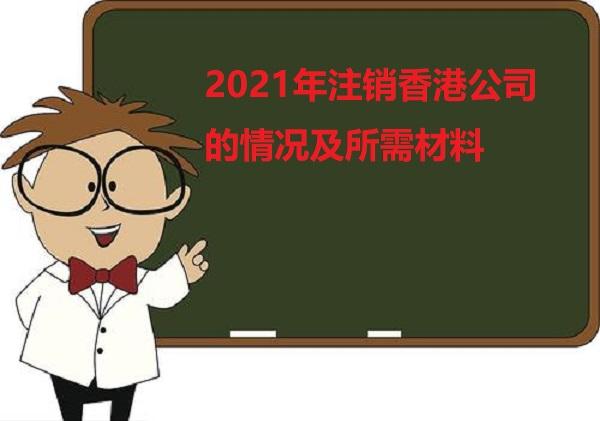 2021年注销香港公司的情况及所需材料