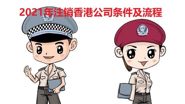 2021年注销香港公司条件及流程