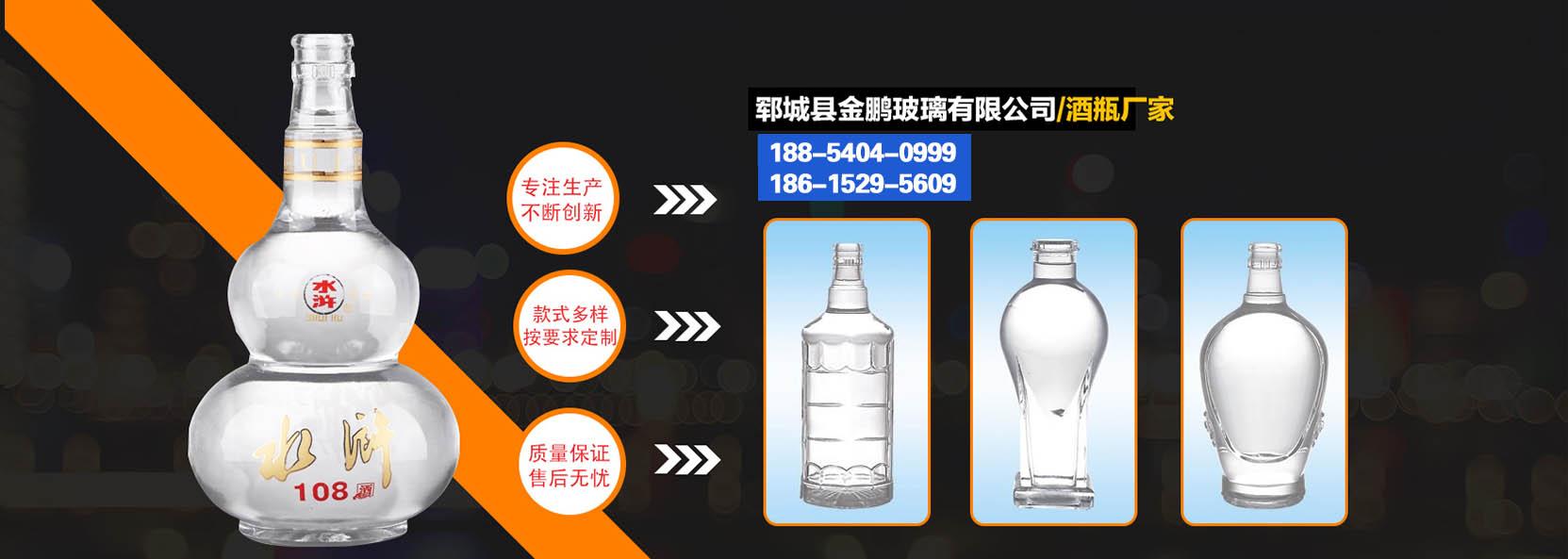 玻璃酒瓶厂家