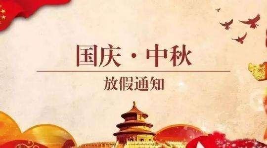 陕西方济加挤塑板厂家2020年国庆节放假通知
