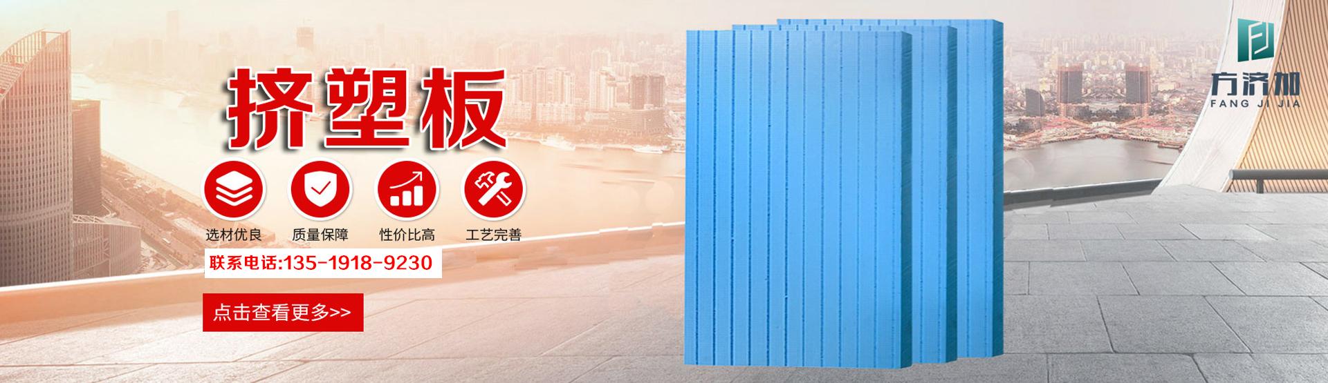 屋面专用挤塑板_屋面挤塑板-专业的挤塑板生产厂