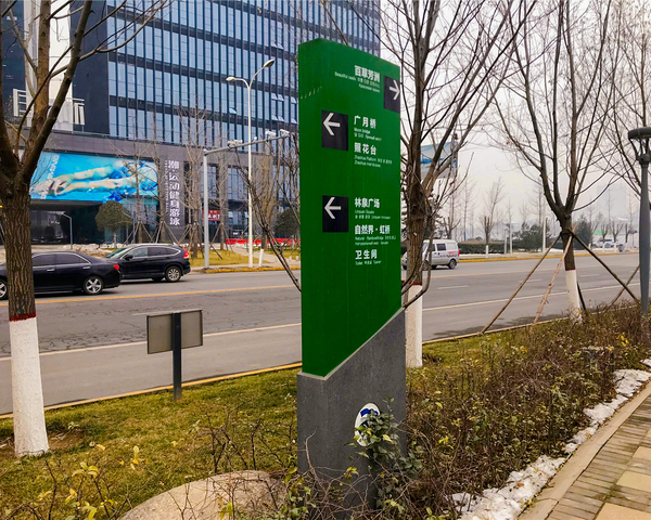 浐灞生态区户外标识标牌安装效果展示