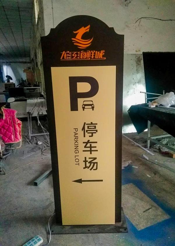 海鲜城标牌制作现场展示