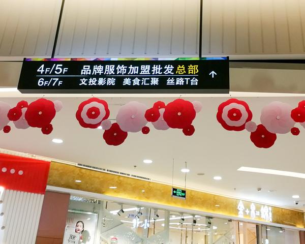 华东国际时装城标识标牌安装案例展示