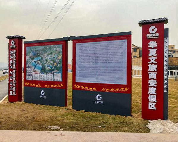 华夏文旅(西安)度假区精神堡垒及标识制作安装案例