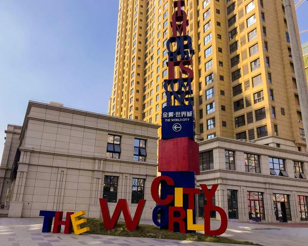西安金辉世界城奇异精神堡垒设计及安装效果展示