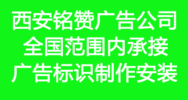 西安铭赞指示牌广告制作公司
