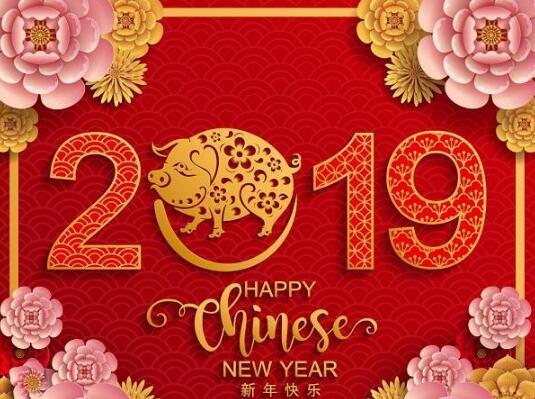 关于西安铭赞广告有限公司2019年春节放假通知
