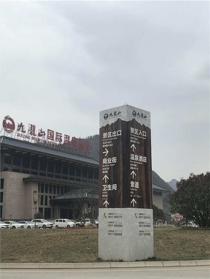 九龙山景区精神堡垒
