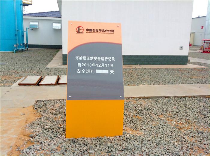 安阳中石化华北局分公司增压站标识标牌设计