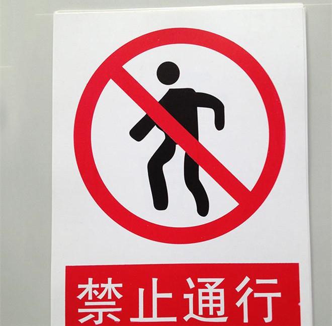 西安标识厂家告诉你安全标志牌设置的必要性