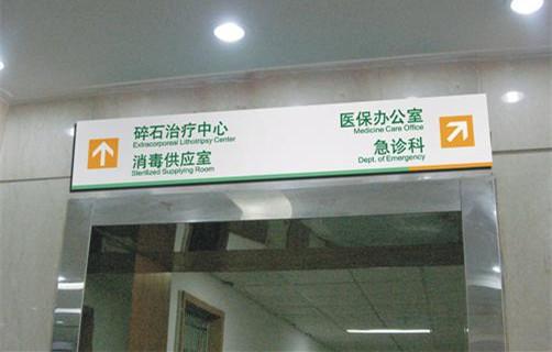 医院标牌设计