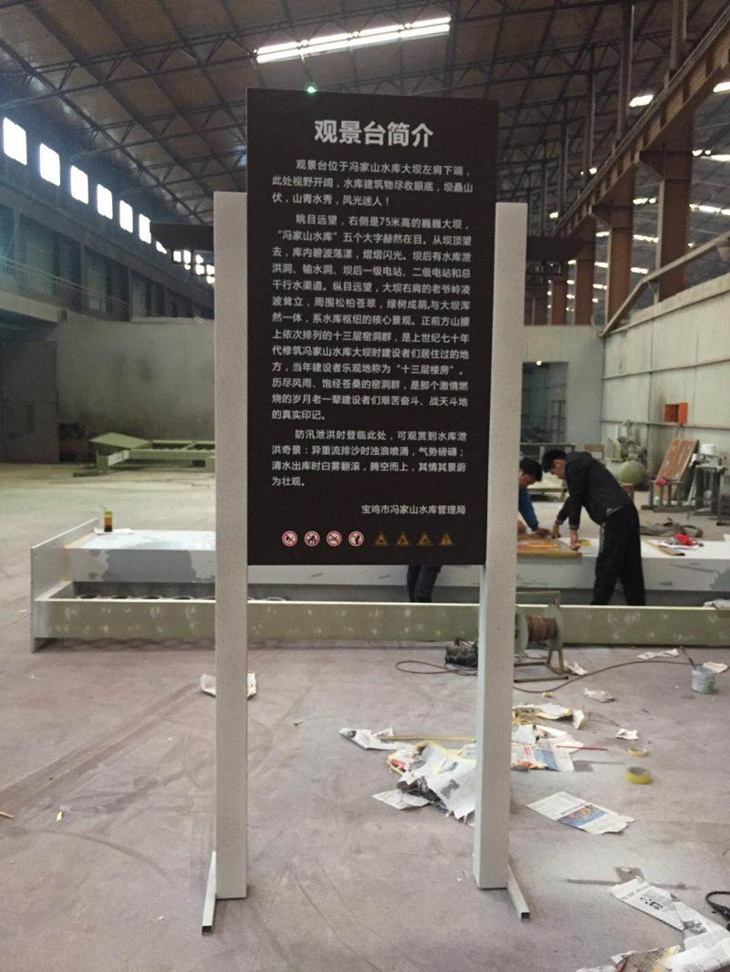 冯家山水库观景台简介牌制作