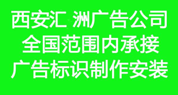 西安指示牌制作公司