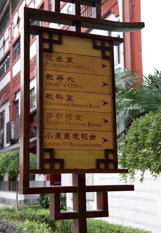 西安指示牌设计