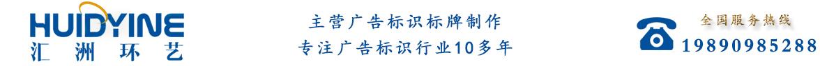 西安汇洲导向牌制作公司