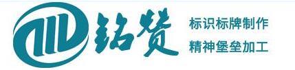 西安铭赞标识