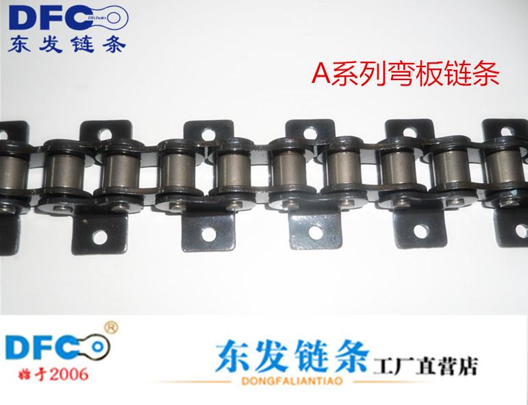A系列弯板链条