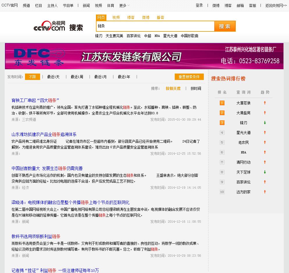 央视网品牌直通车·行业标王中标企业