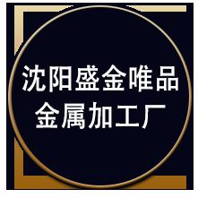 沈阳市金晟金属加工厂