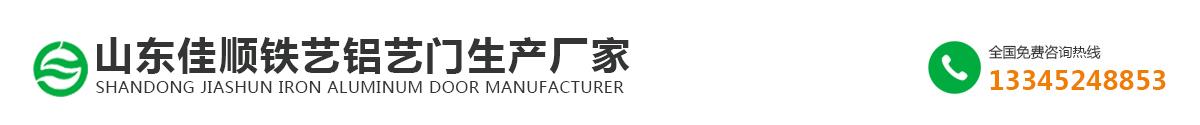 山东佳顺铁艺铝艺门生产厂家