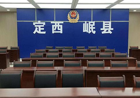 定西岷县公安局视屏会议室工程
