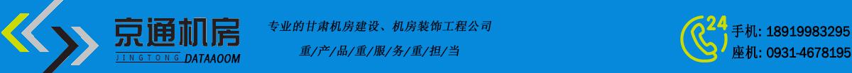 甘肃京通路远机房建设公司