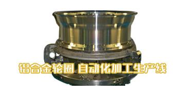 铝合金轮圈自动化加工生产线
