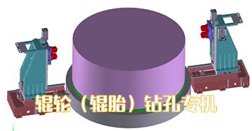 辊轮(辊胎)钻孔专机