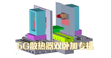 5G散热器双卧加专机