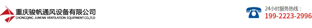 重庆骏帆通风设备有限公司