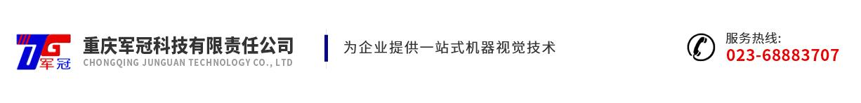 重庆军冠科技有限责任公司