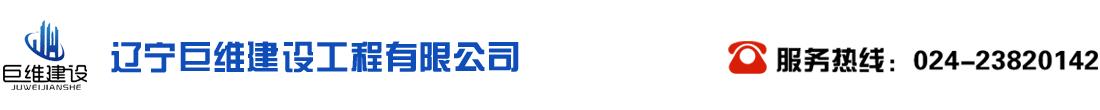 辽宁巨维建设万博manbext官网在线承包公司