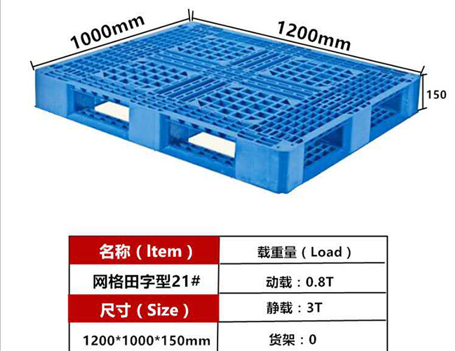 福州田字型塑料托盘