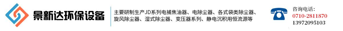 景新达环保设备_Logo