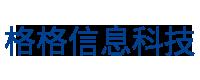 江西格格信息科技有限公司
