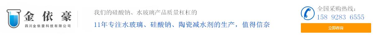 四川金依豪科技有限公司