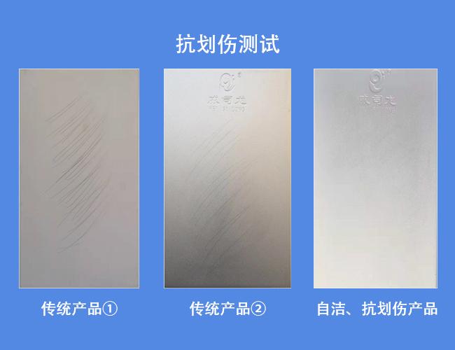 自潔耐劃傷鋁單板