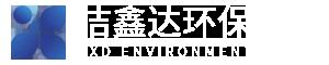 湖北洁鑫达环保科技有限公司_Logo