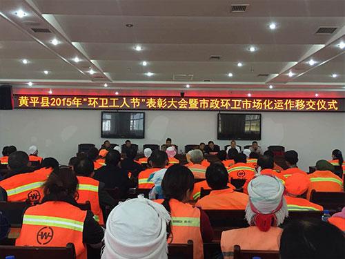 黄平县城市清扫保洁垃圾收运项目