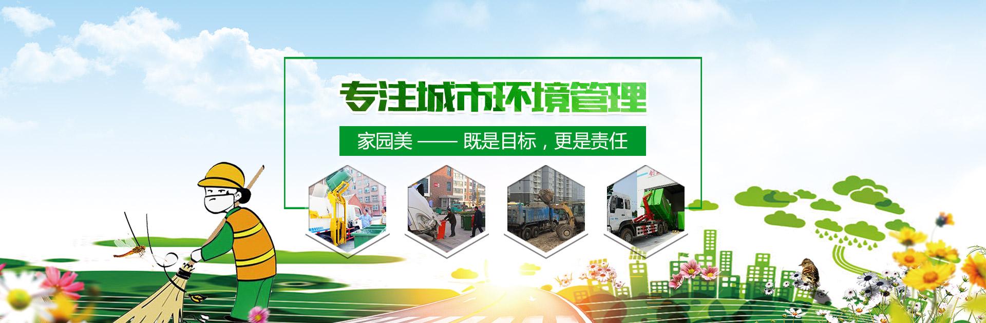 贵州环卫保洁